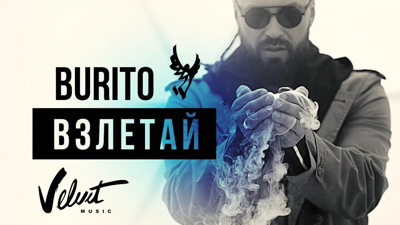 Взлетай - Burito смысл песни
