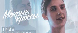 Мокрые кроссы Тимы Белорусских