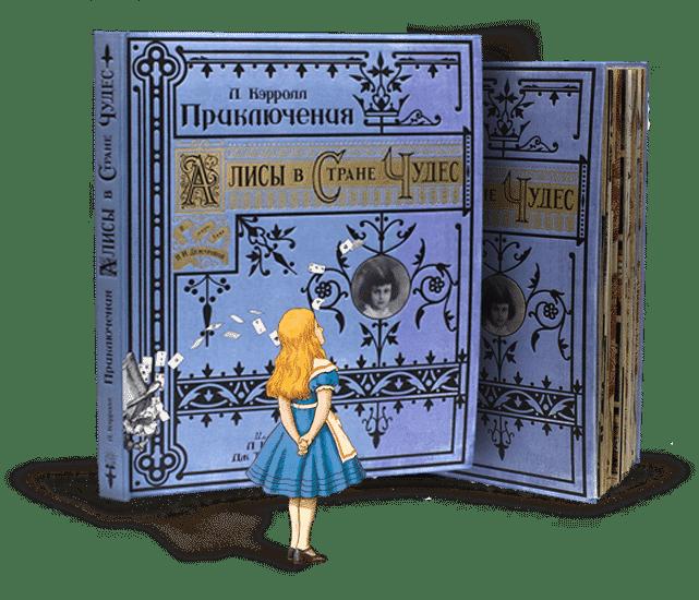 Алиса в стране чудес смысл книги