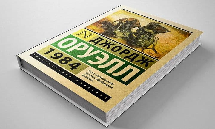 1984 Джордж Оруэлл смысл книги