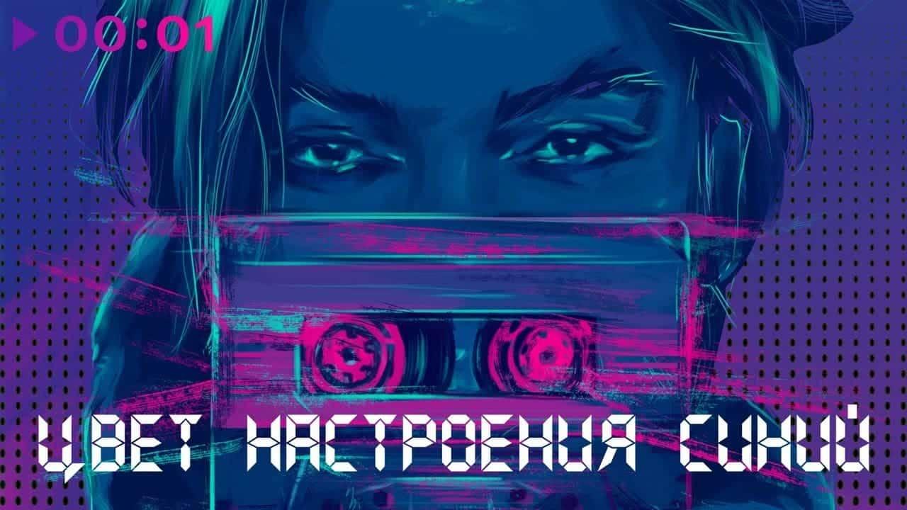 цвет настроения синий смысл песни киркоров