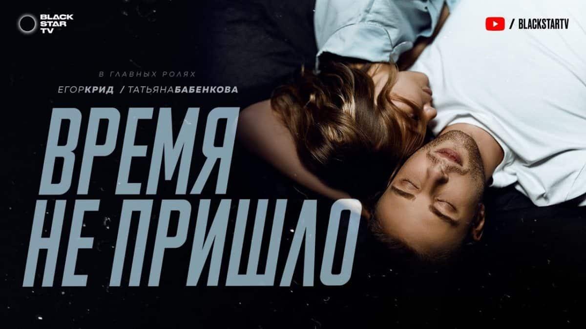 Смысл песни Время не пришло - Егор Крид
