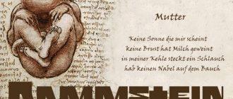 Смысл песни Mutter - Rammstein