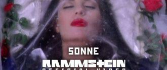 Смысл песни Rammstein Sonne