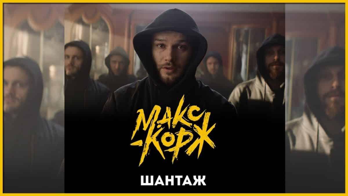 Смысл песни Шантаж - Макс Корж