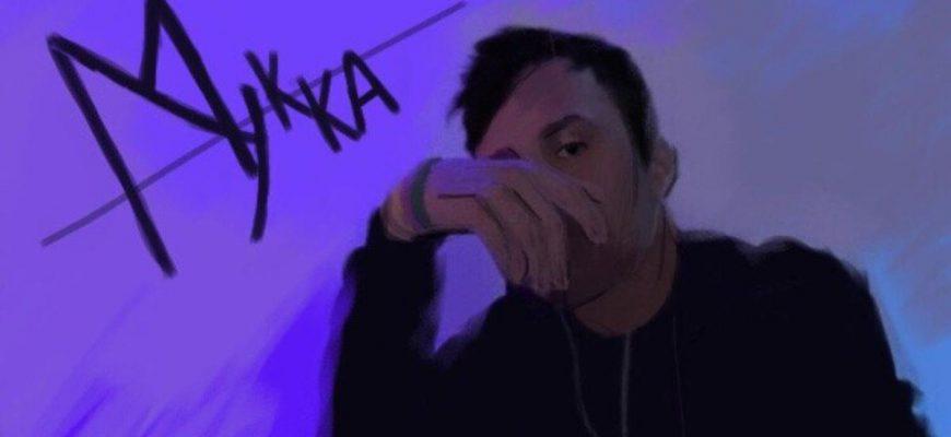 Смысл песни МУККА - Амфетовитаминовая война