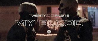 Смысл песни My Blood — Twenty one pilots