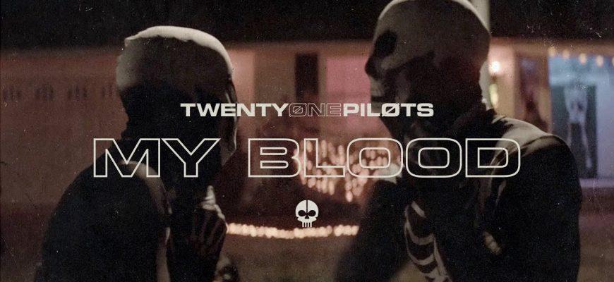Смысл песни My Blood - Twenty one pilots