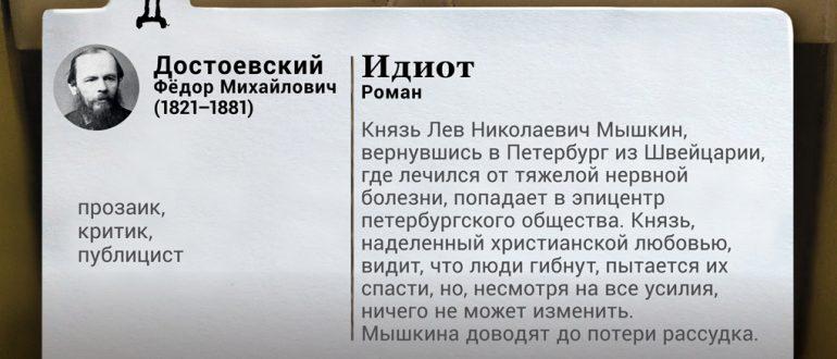 Смысл произведения Идиот - Фёдор Достоевский