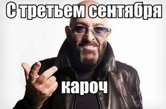 О чем песня 3 сентября - Шуфутинского