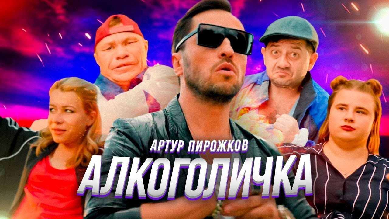 Кто снимался в клипе Алкоголичка Артура Пирожкова