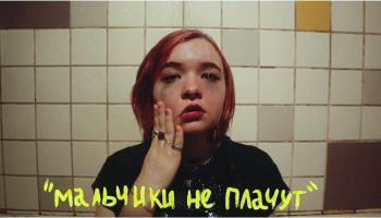 Смысл песни Мальчики не плачут — Алена Швец