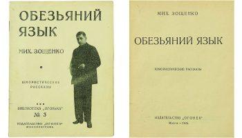 Смысл Фельетона Зощенко Обезьяний язык