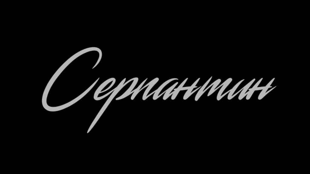 Смысл песни Серпантин - Atl