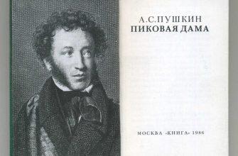 Смысл произведения Пиковая дама - Пушкина