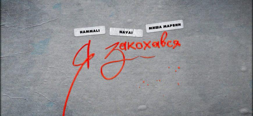 Я закохався - HammAli & Navai feat. Mиша Марвин