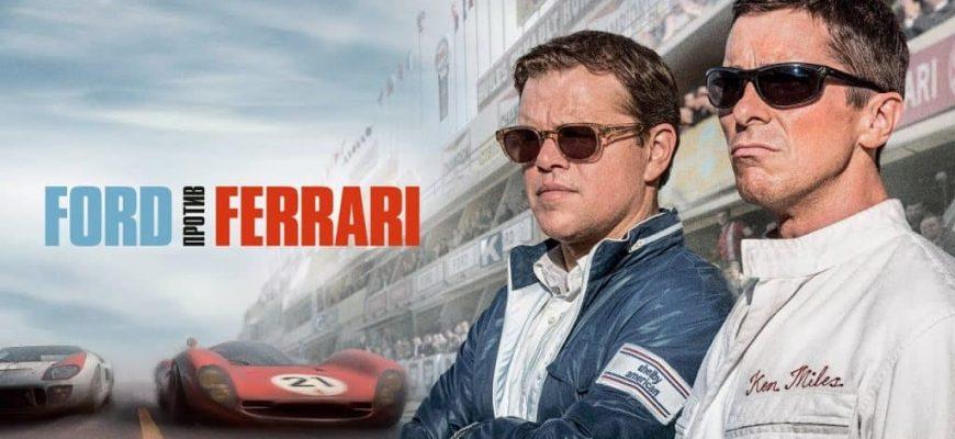 Смысл фильма Ford против Ferrari 2019