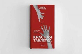 Смысл книги Андрея Курпатова «Красная таблетка»