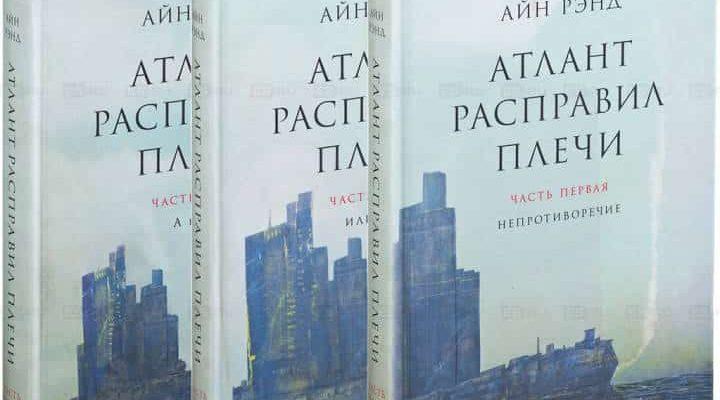О чем книга Атлант расправил плечи - Айн Рэнд