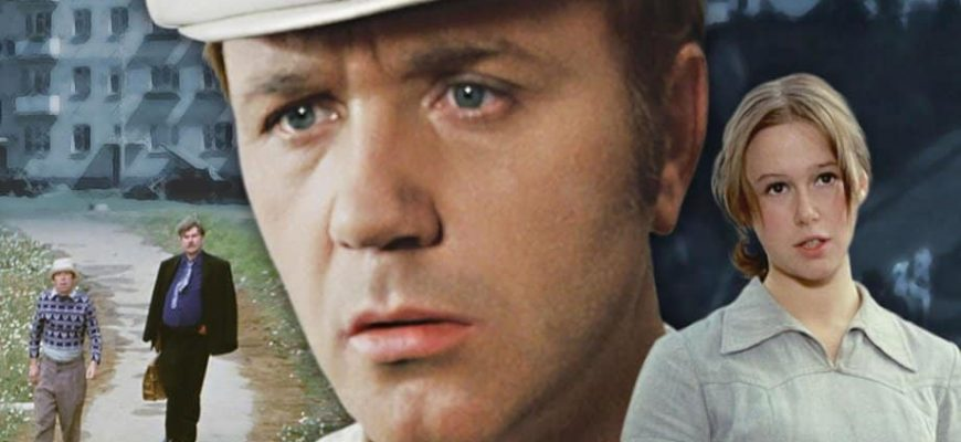 Смысл фильма Афоня 1975