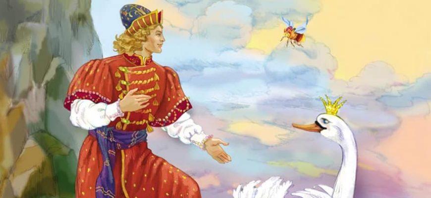 Чему учит сказка О царе Салтане