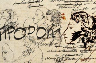 Смысл стихотворения Пушкина - Пророк
