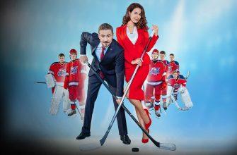 В какой серии сериала «Молодёжка» Макеев выйдет на лед