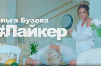Кто снимался в клипе Бузовой - Лайкер