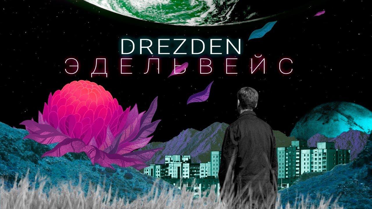 """Смысл песни """"Эдельвейс"""" группы """"Drezden"""""""