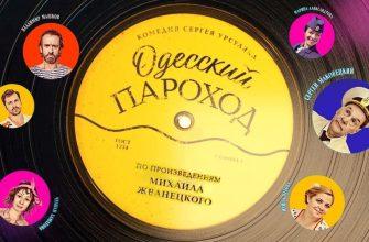 """О чем фильм """"Одесский пароход"""""""