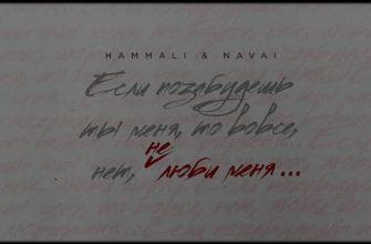 "Смысл песни HammAli & Navai ""Не люби меня"""