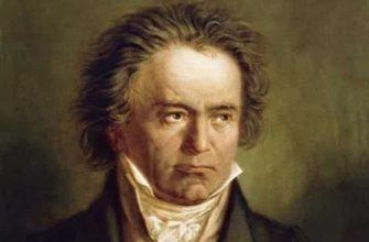 Краткое содержание биографии Людвига Ван Бетховена