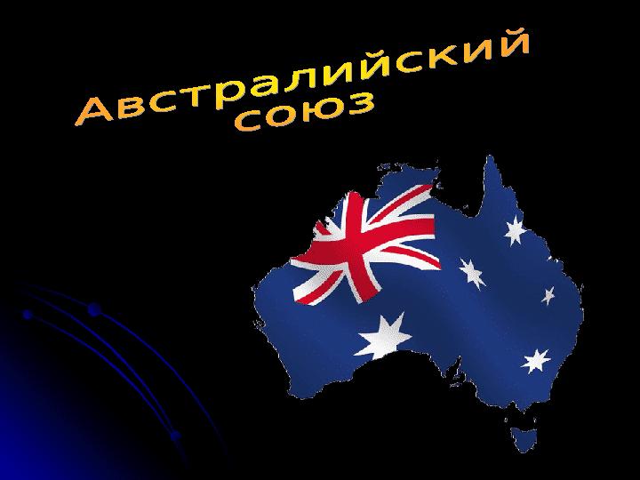 """Что означает название """"Австралийский союз"""""""
