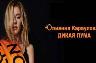 Юлианы Карауловой «Дикая пума»