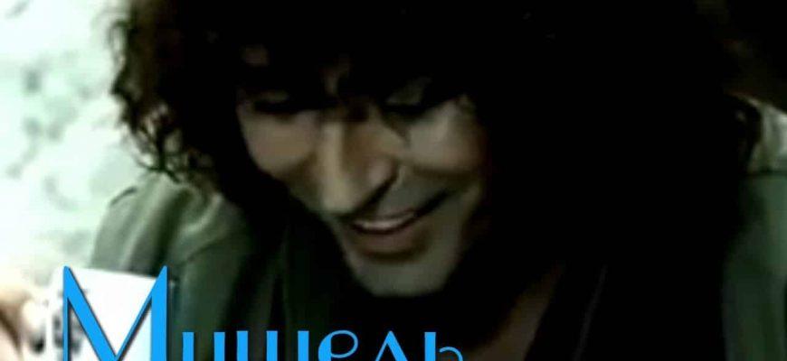 """Смысл песни """"Мишель"""" Валерий Леонтьев"""