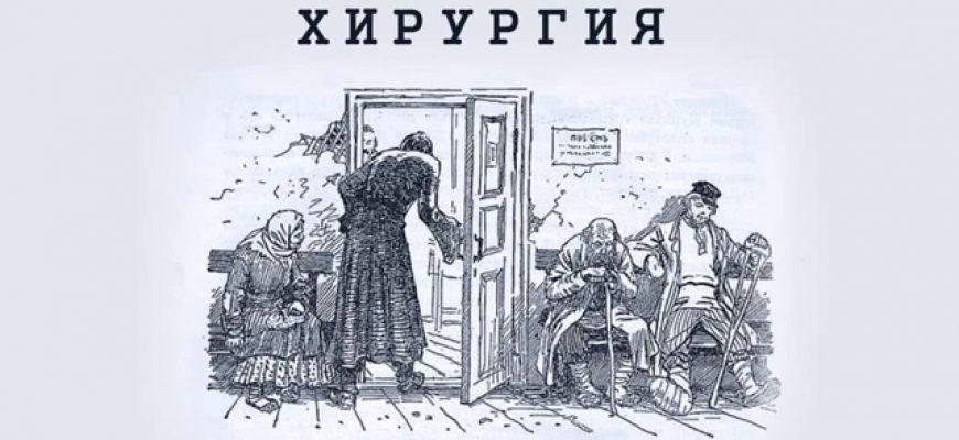 """Смысл рассказа Чехова """"Хирургия"""""""