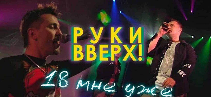 """Смысл песни """"18 мне уже"""" - Руки Вверх!"""