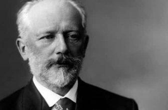 Краткое содержание биографии П. И. Чайковского