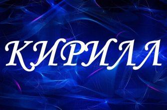 """История происхождения имени """"Кирил"""""""
