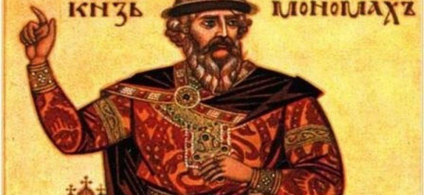 История происхождения имени «Владимира Мономаха»