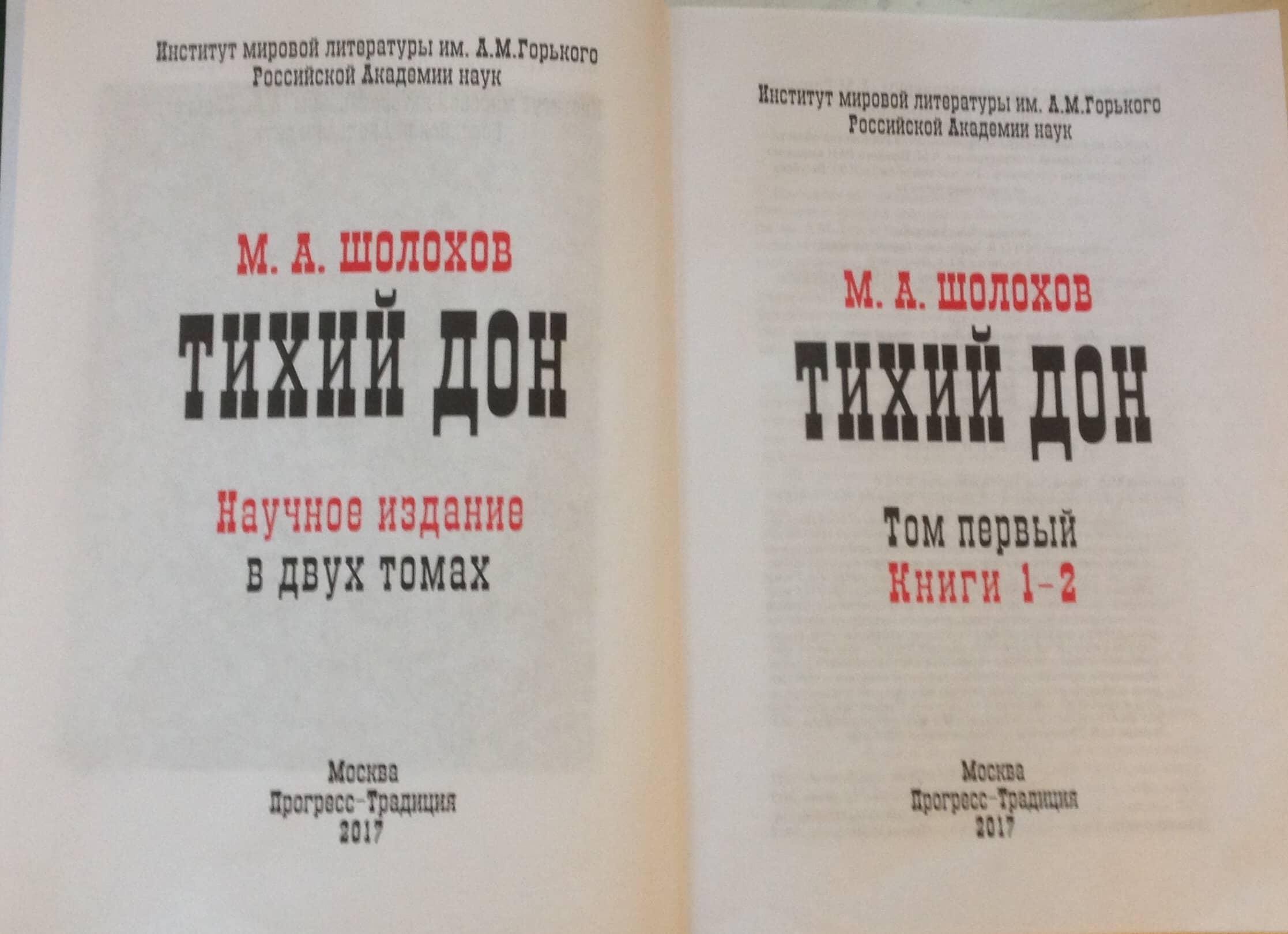 """Краткое содержание романа """"Тихий Дон"""" Михаила Шолохова"""