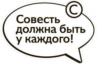 """Сочинение-рассуждение на тему """"Совесть"""""""