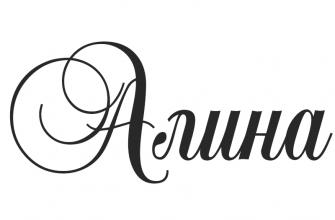 """История происхождения имени """"Алина"""""""