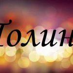 """История происхождения имени """"Полина"""""""