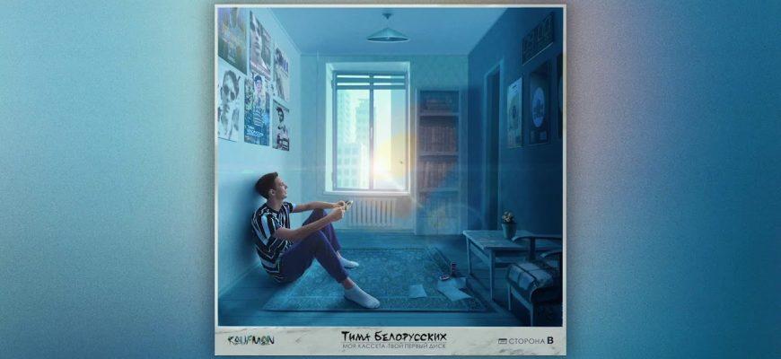 """Cмысл песни """"Одуванчик"""" Тима Белорусских"""
