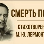 """Смысл стихотворения """"Смерть поэта"""" М. Ю. Лермонтова"""