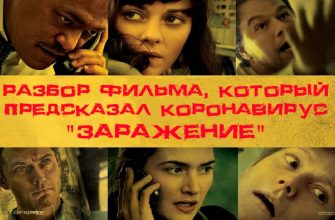 Разбор фильма, который предсказал коронавирус «Заражение»