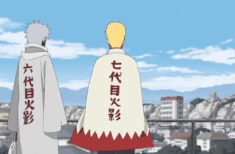 В какой серии Наруто станет Хокаге