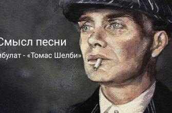 """Глубокий смысл песни Камбулат """"Томас Шелби"""""""