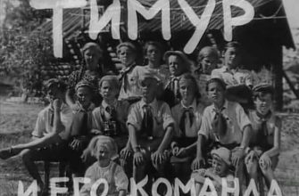 """Очень краткое содержание книги """"Тимур и его команда"""""""